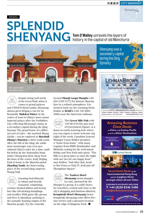CBBC-shenyang-piece-500x724.jpg