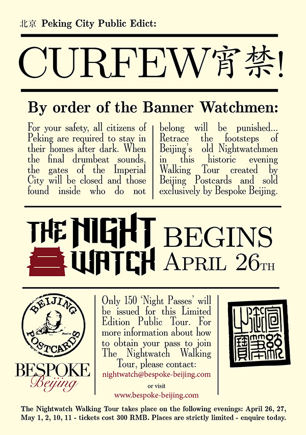 Nightwatch-promo-flyer1.jpg