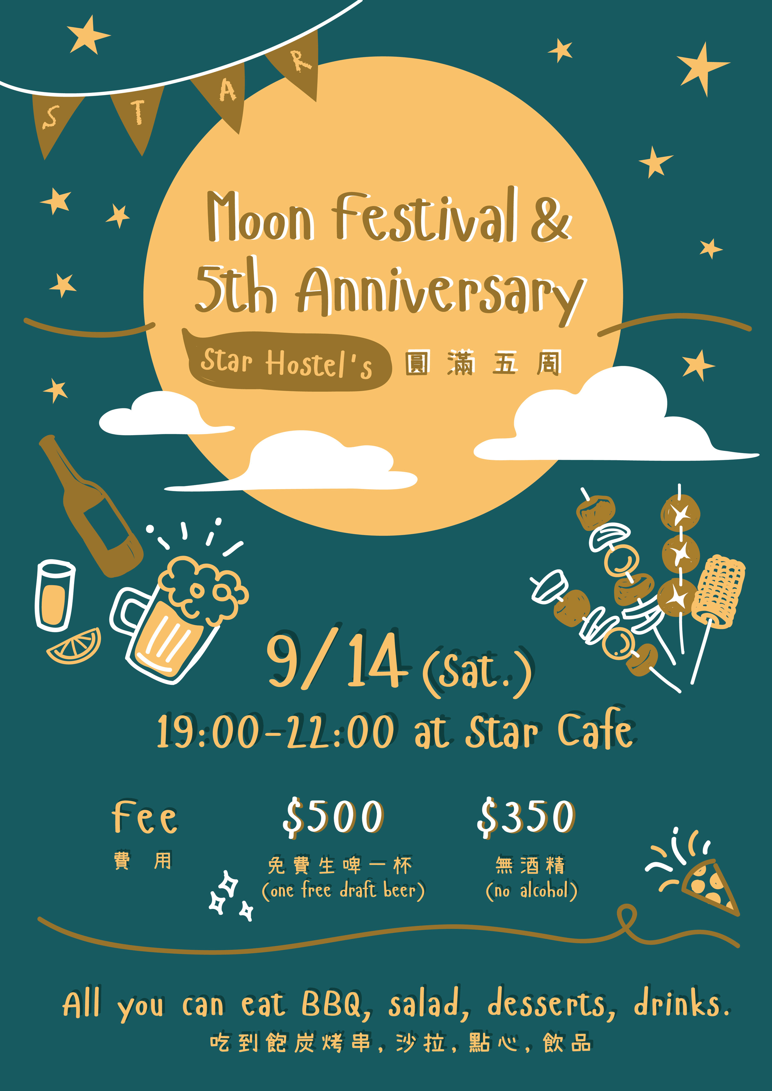 Moon Festival & 5th Anniversary - 2019.09.14Let's celebrate Star Hostel's 5th birthday and Taiwanese Moon Festival together!Enjoy the food and meet people from all of the world!來慶祝Star Hostel五周歲及中秋節吧!一同享用美食及認識來自世界各地的朋友