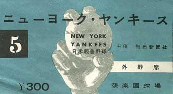 1955_YANKEES_JAPAN