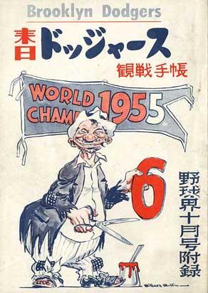 1956-DODGERS-JAPAN