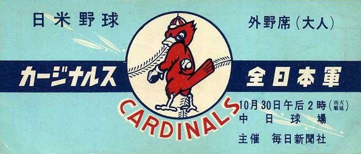1956_CARDINALS_JAPAN