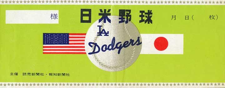 DODGERS_JAPAN_04