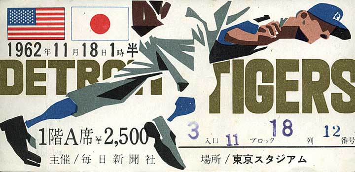 TIGERS_JAPAN
