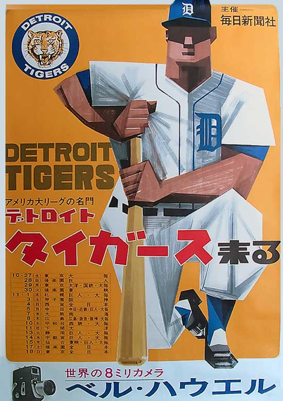 TIGERS_POSTER
