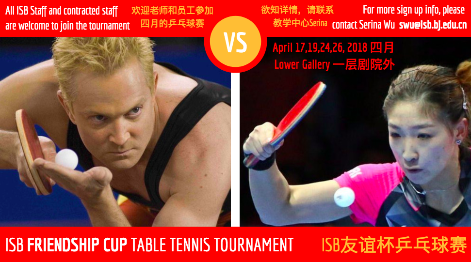 Friendship Cup table tennis tournament.png