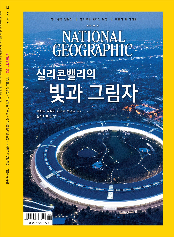 Korea_Cover 0219 F.jpg