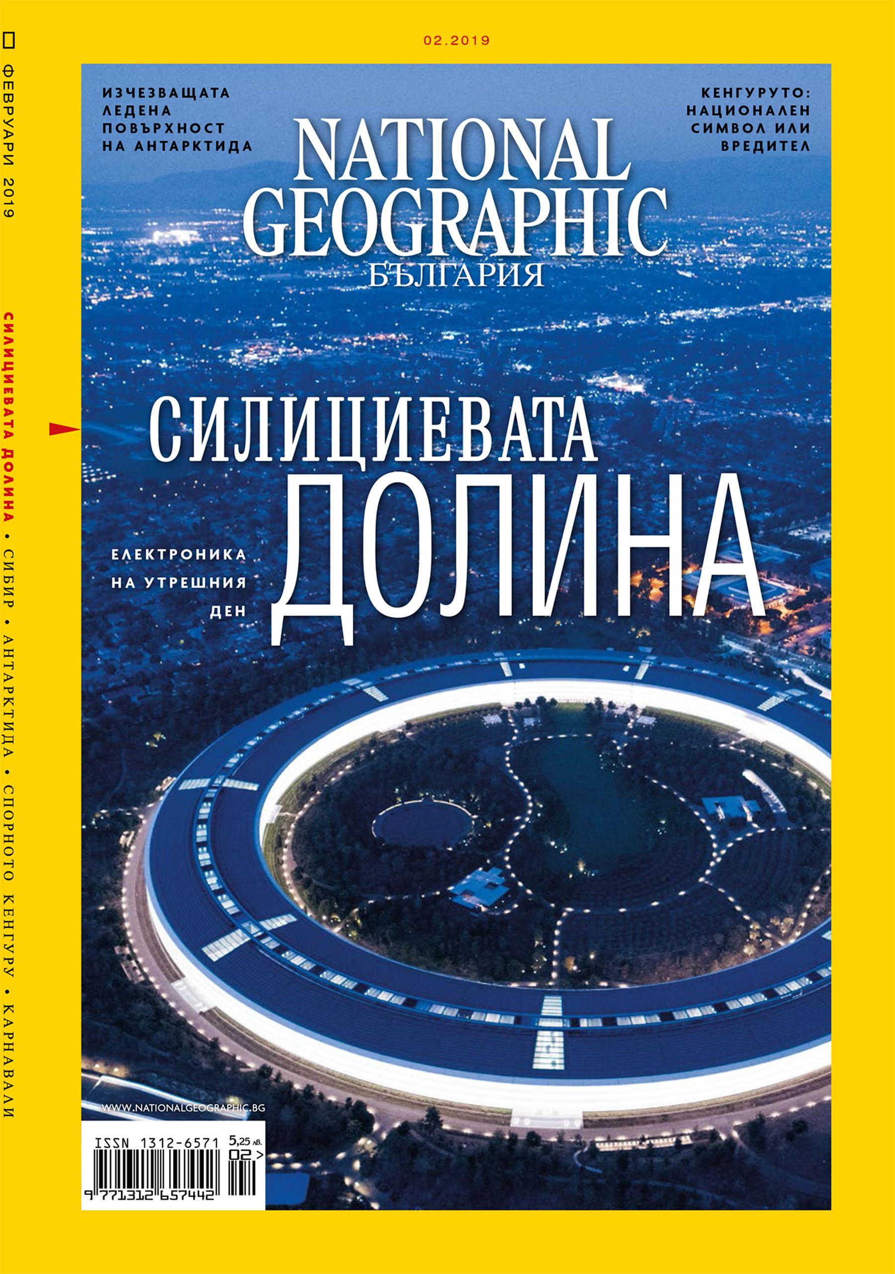 Bulgaria_BG 0219_Silicon Valley cover.jpg