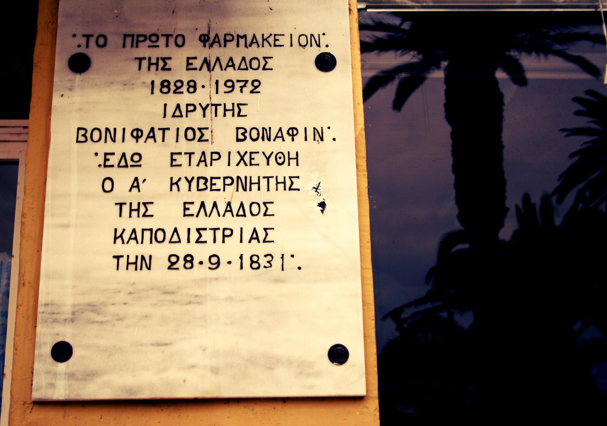 www.stemajourneys.com-nafplio-greece-192.jpg