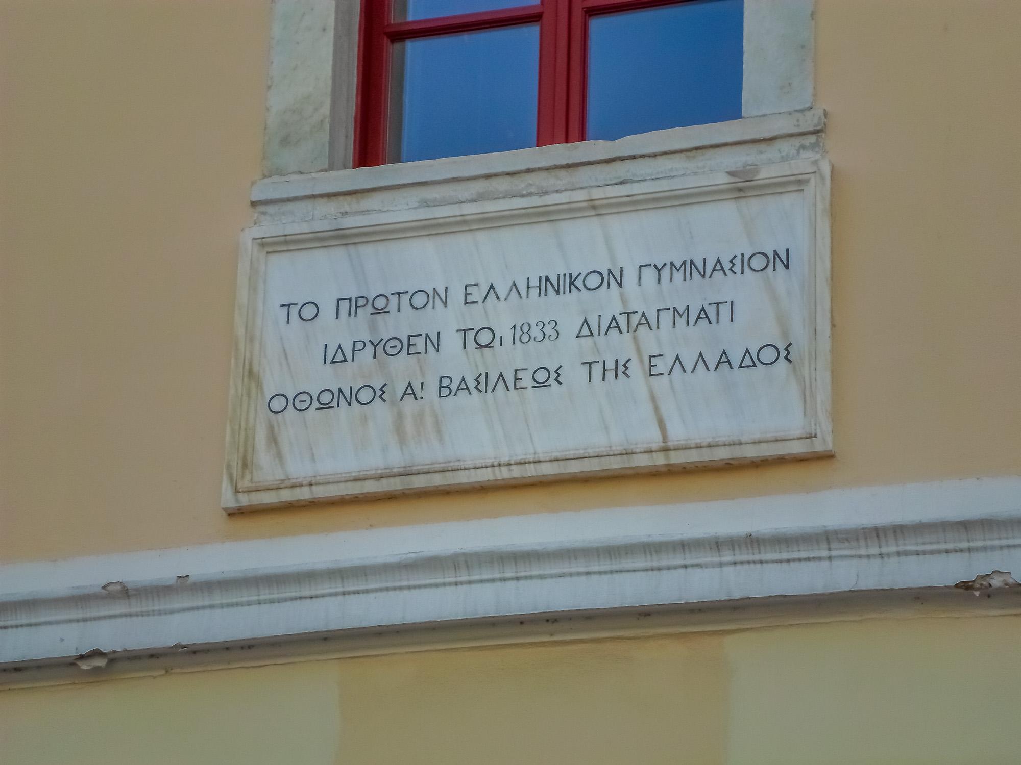 www.stemajourneys.com-nafplio-greece-668.jpg