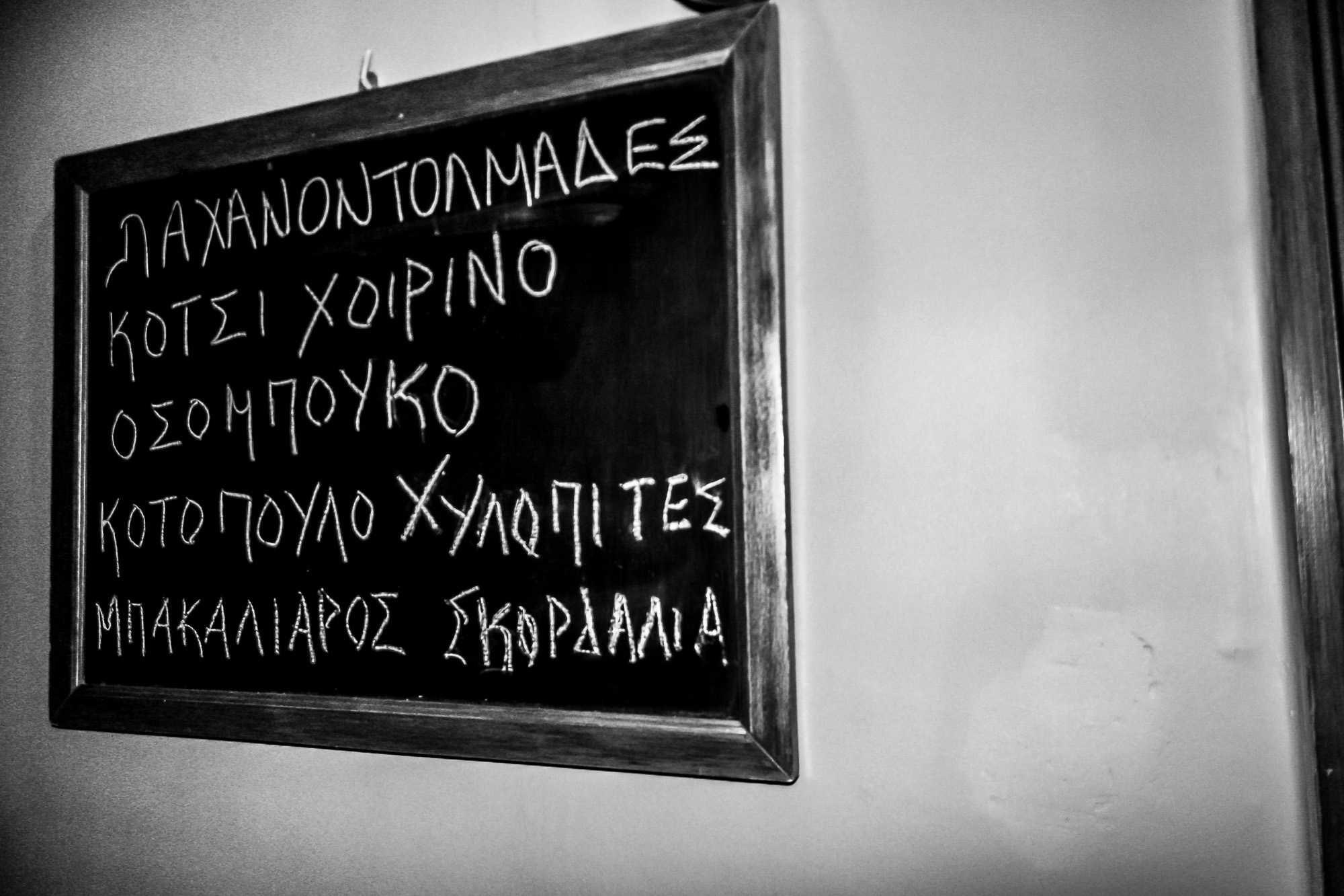 www.stemajourneys.com-tried-and-tested-omorfo-tavernaki-nafplio-31.jpg