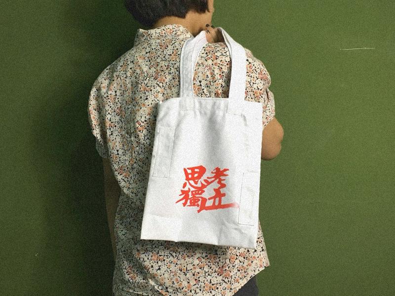 提袋:手做/絹版印刷/尺寸隨機。