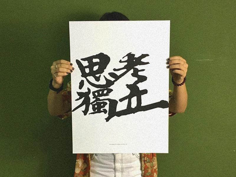 海報:銅版紙/A2。