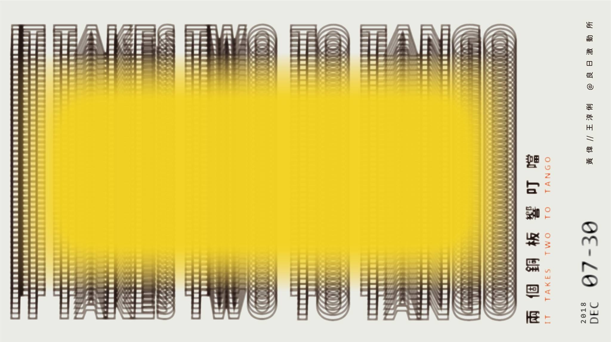 It Takes Two to Tango兩個銅板響叮噹/ 黃偉 x 王淳俐聯展 -