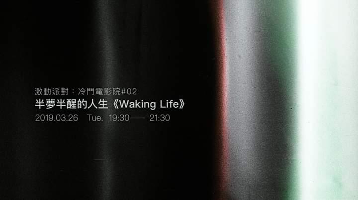 激動派對:冷門電影院#02 半夢半醒的人生《Waking Life》 -
