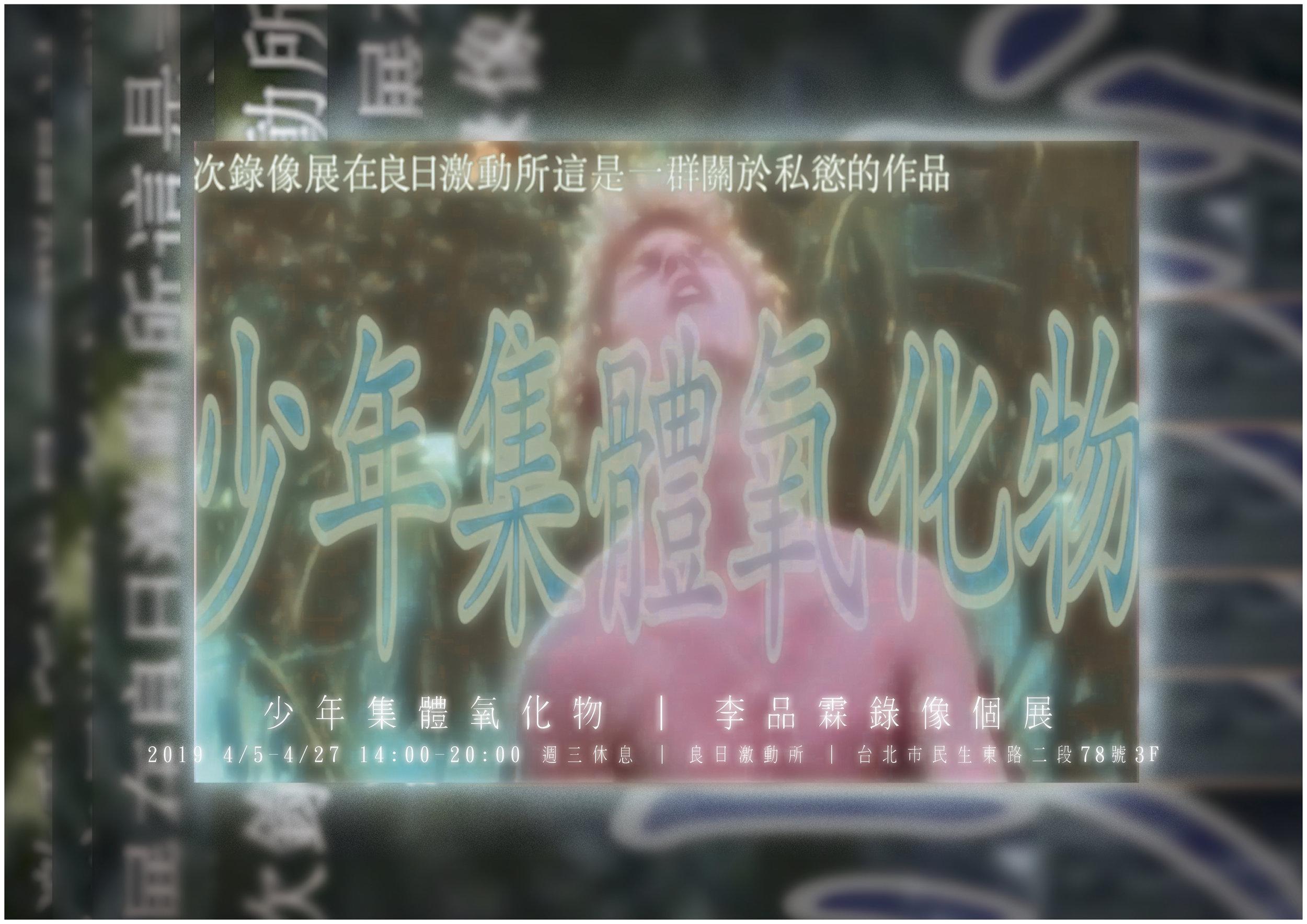 少年集體氧化物 / 李品霖錄像個展 -