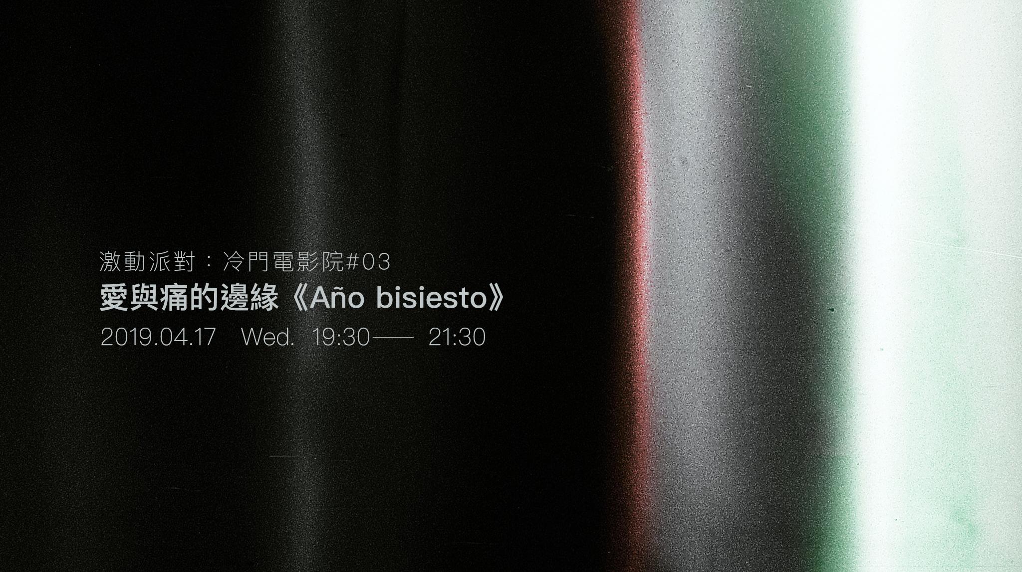 激動派對:冷門電影院#03 愛與痛的邊緣《Año bisiesto》 -