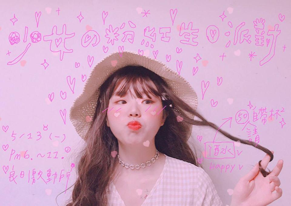 ♡少女の粉紅⽣⽇派對♡ -