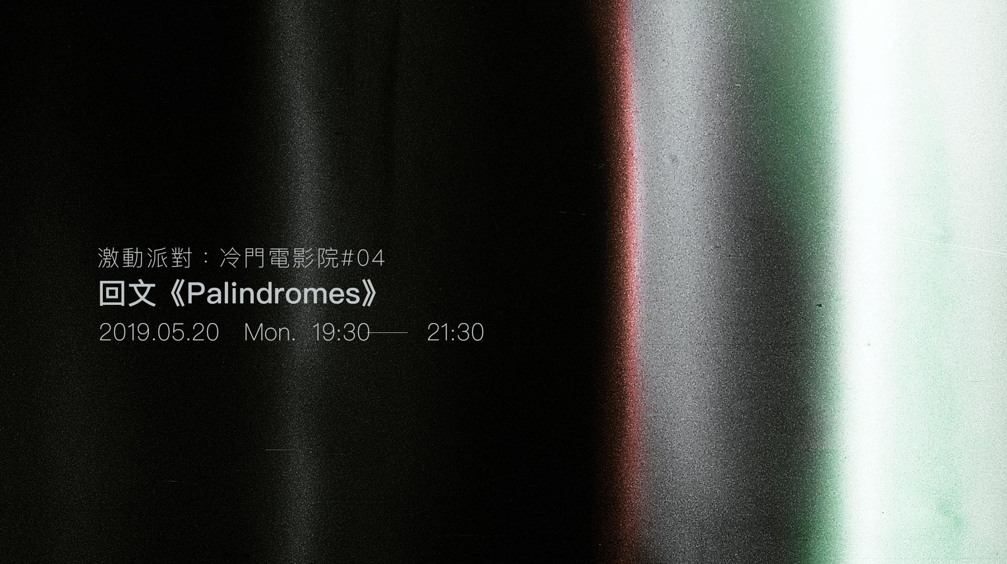 激動派對:冷門電影院#04 回文《Palindromes》 -