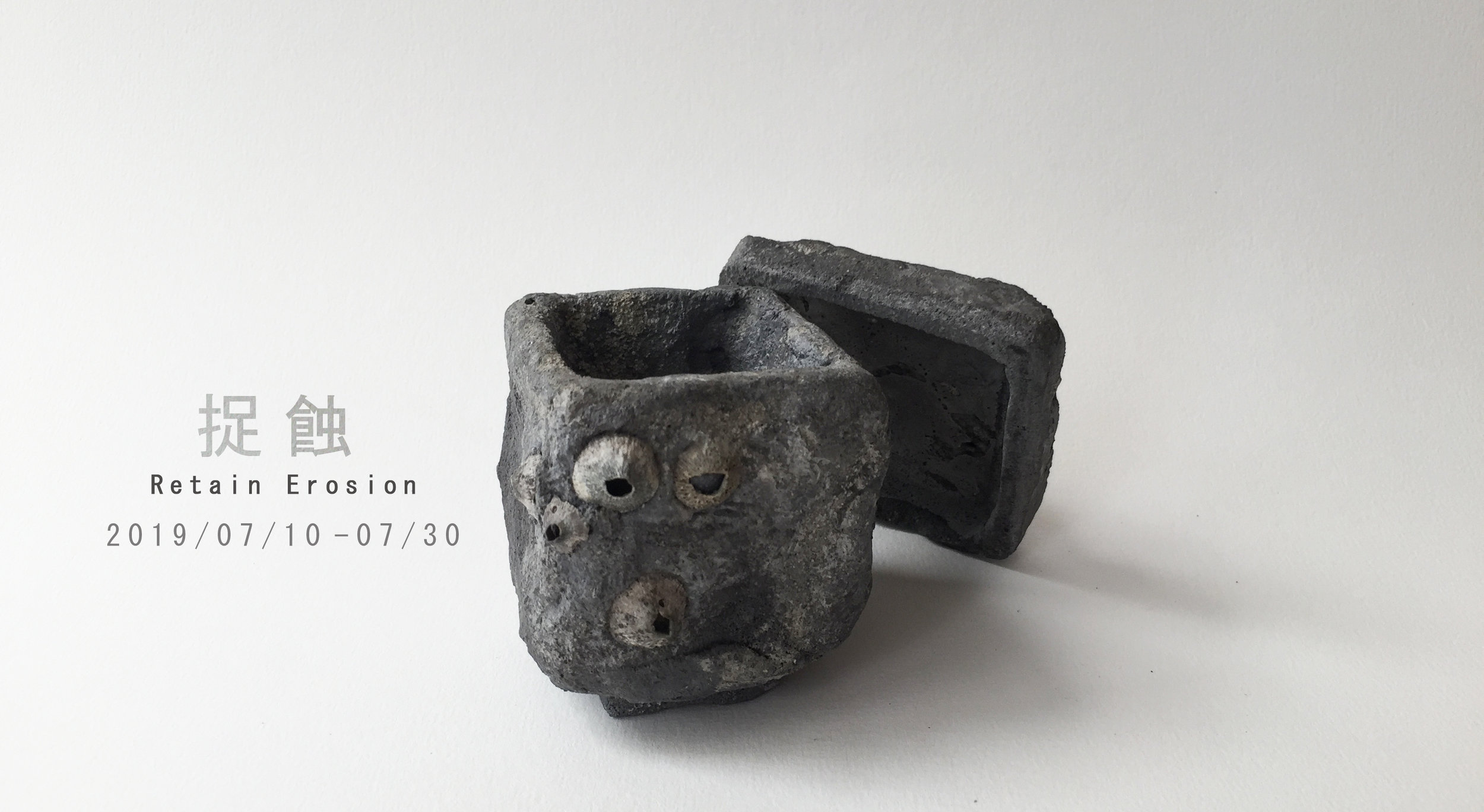 捉蝕 Retain Erosion|張育臺 個展 -