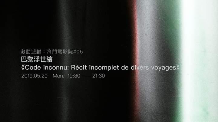 激動派對:冷門電影院#05巴黎浮世繪/Code inconnu: Récit incomplet de divers voyages -