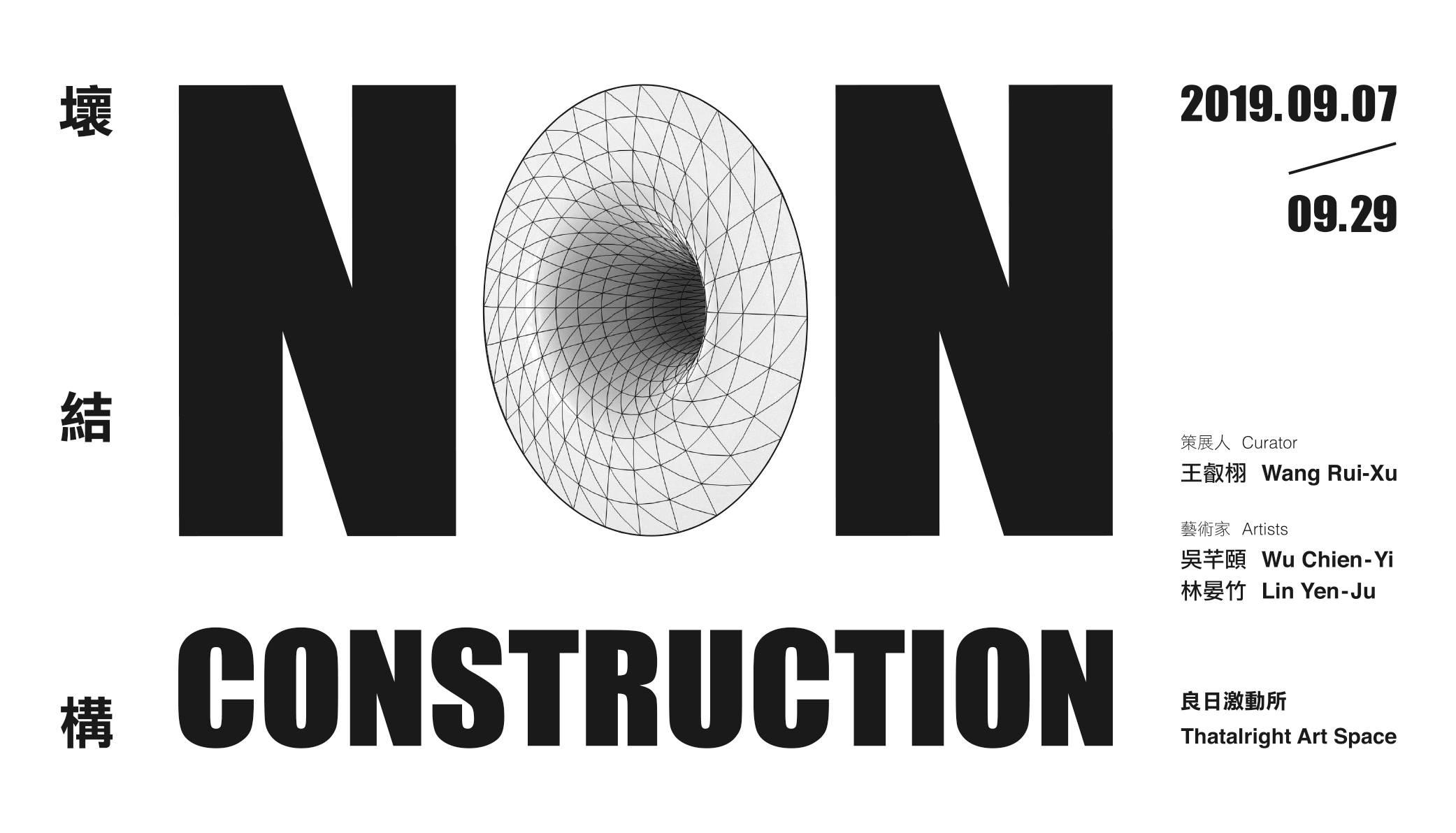 壞結構 NON-Construction -