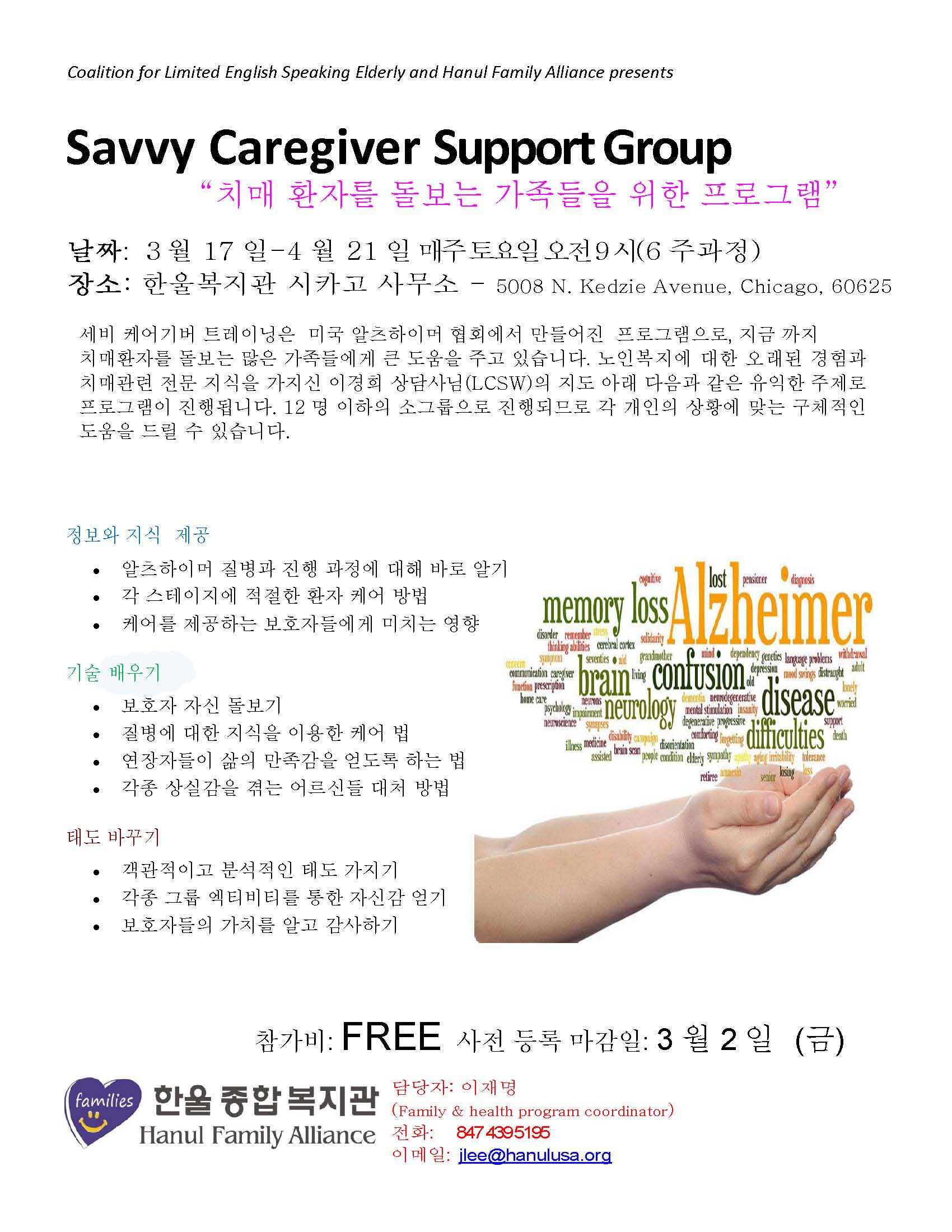 Savvy Caregiver Flyer-Korean - Jan 2018.jpg
