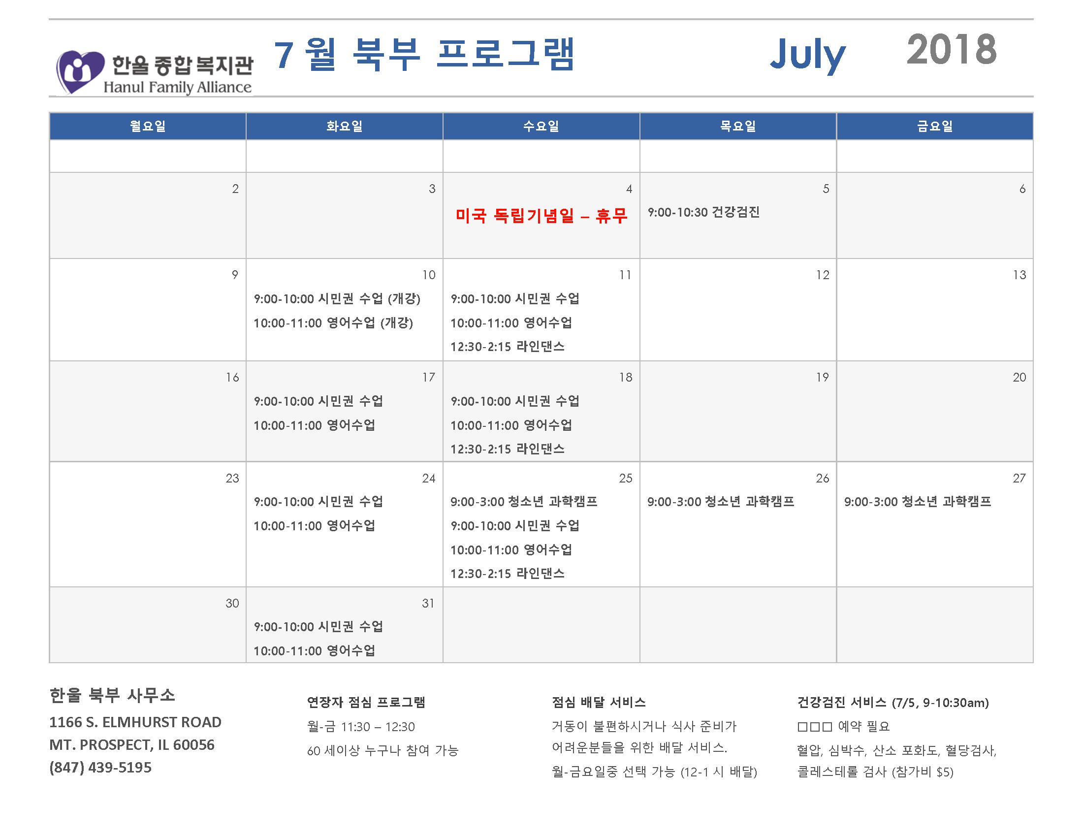 한울 7월 캘린더_Page_2.png