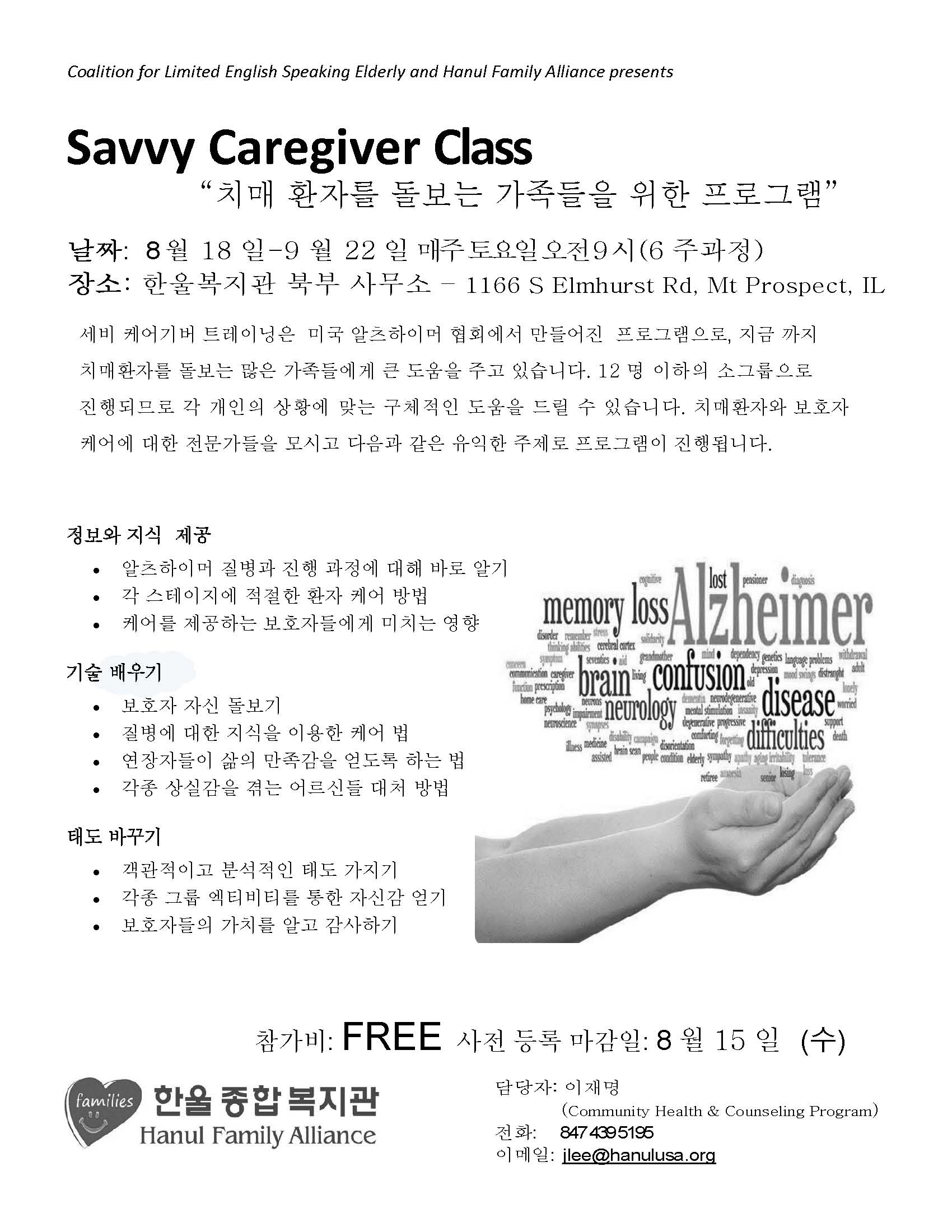 Savvy Caregiver Flyer - 2nd for FY18 - Korean (1).jpg