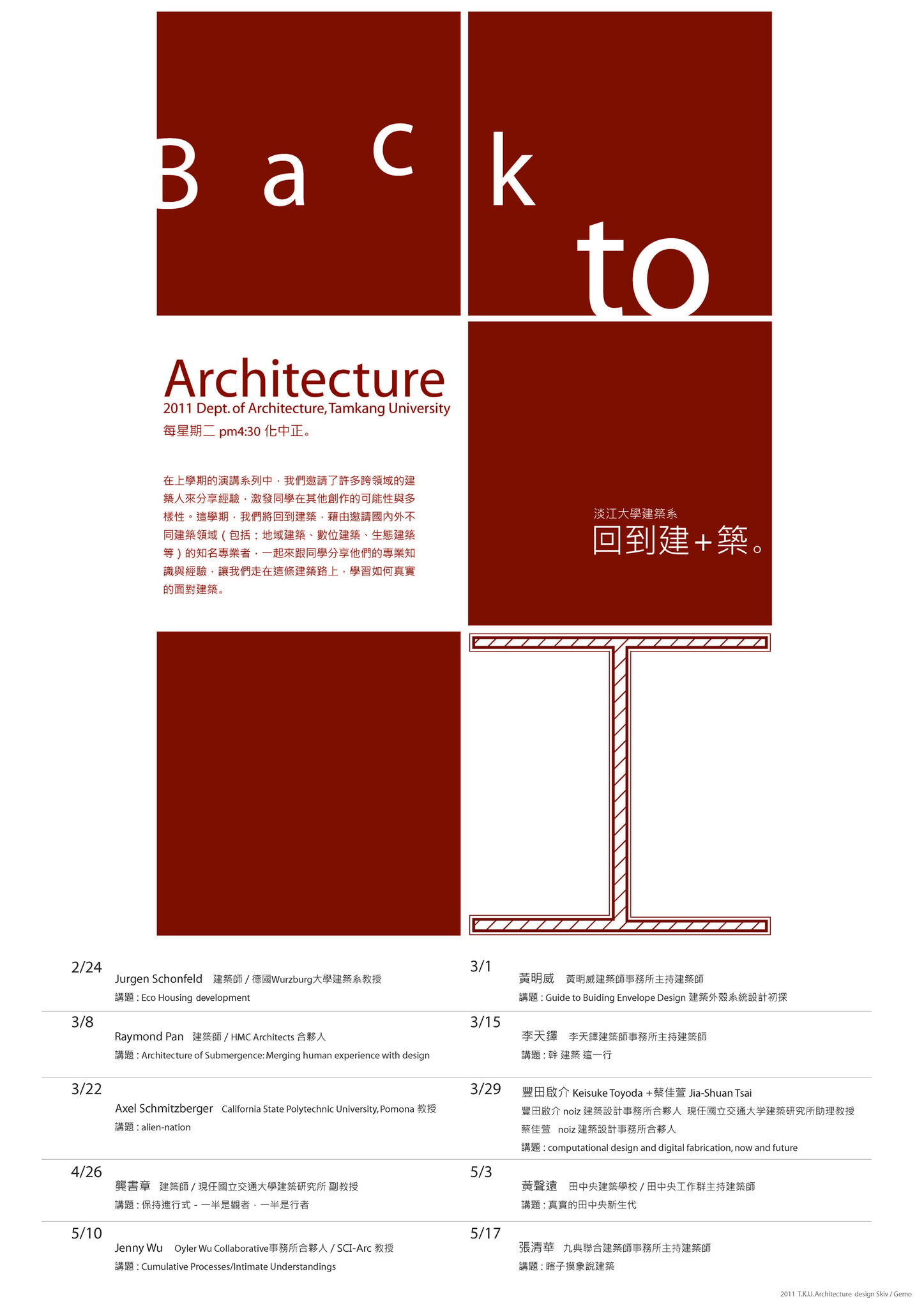 Tamkang University - Lecture, axel