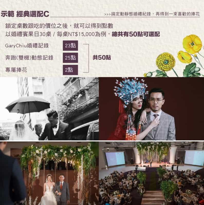 婚宴優惠專案婚禮優惠專案豪鼎飯店