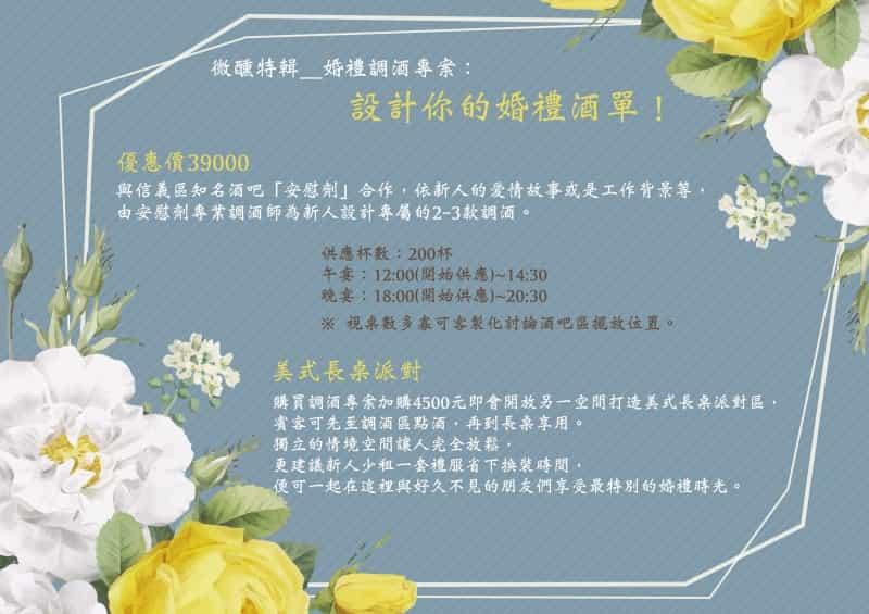豪鼎飯店美式莫蘭迪宴會廳婚宴優惠專案推薦