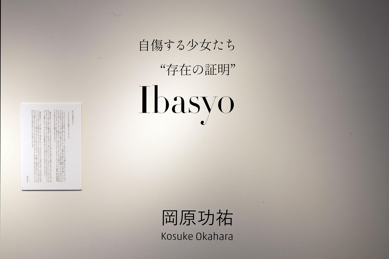 Ibasyo_kobe_008.JPG