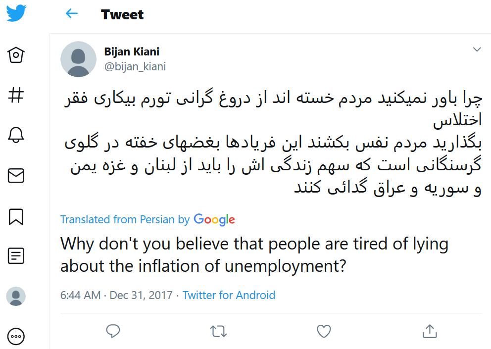Kiani Bijan in Persian.png