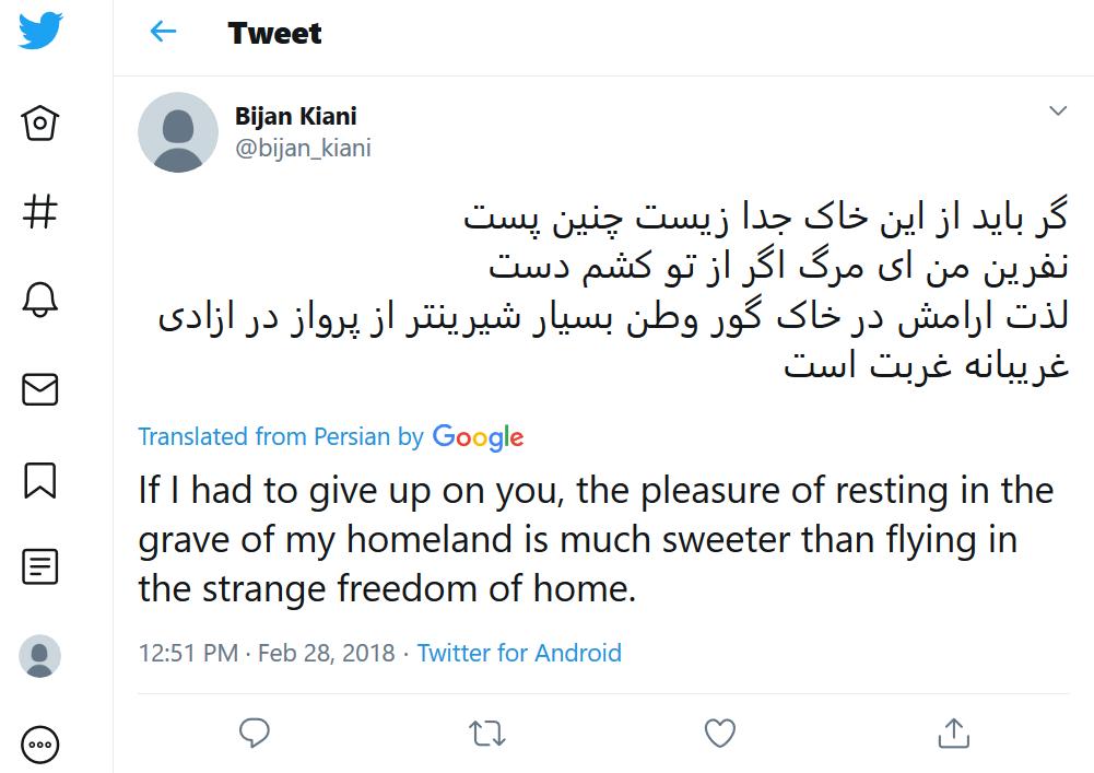 Kiani Twitter Persian.png