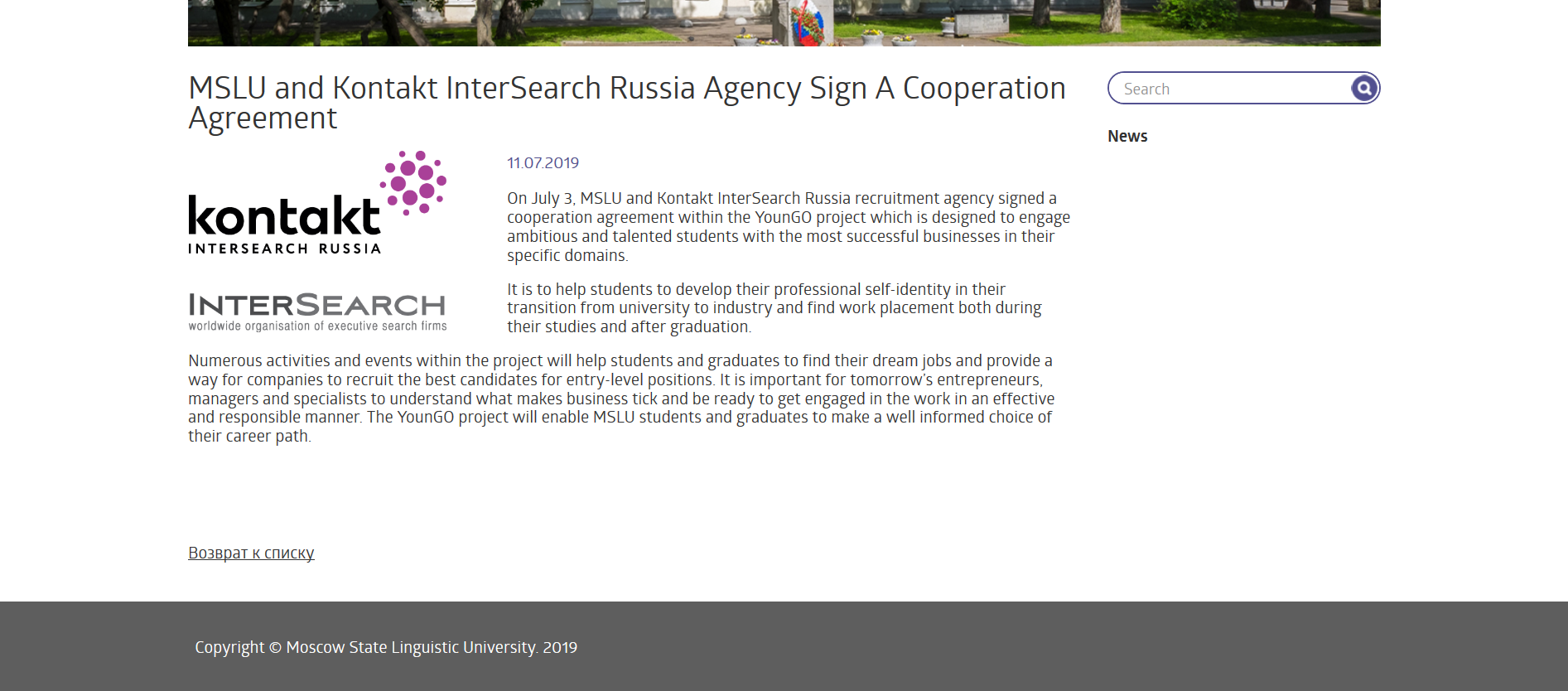 Moscow State Intersearch job placement.png