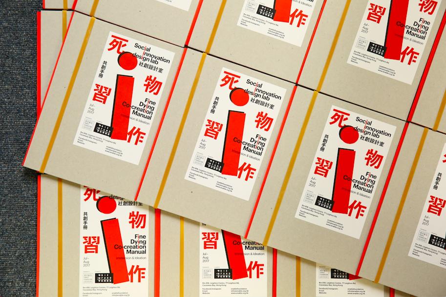 約二百多位設計學生於2017 年參加了死物習作夏季工作坊,透過共創手冊的潛行老齡與生死設計任務和多個殯葬服務實地考察活動,親身了解香港老齡與生死議題。 (Photo:Ching Ho Yin)