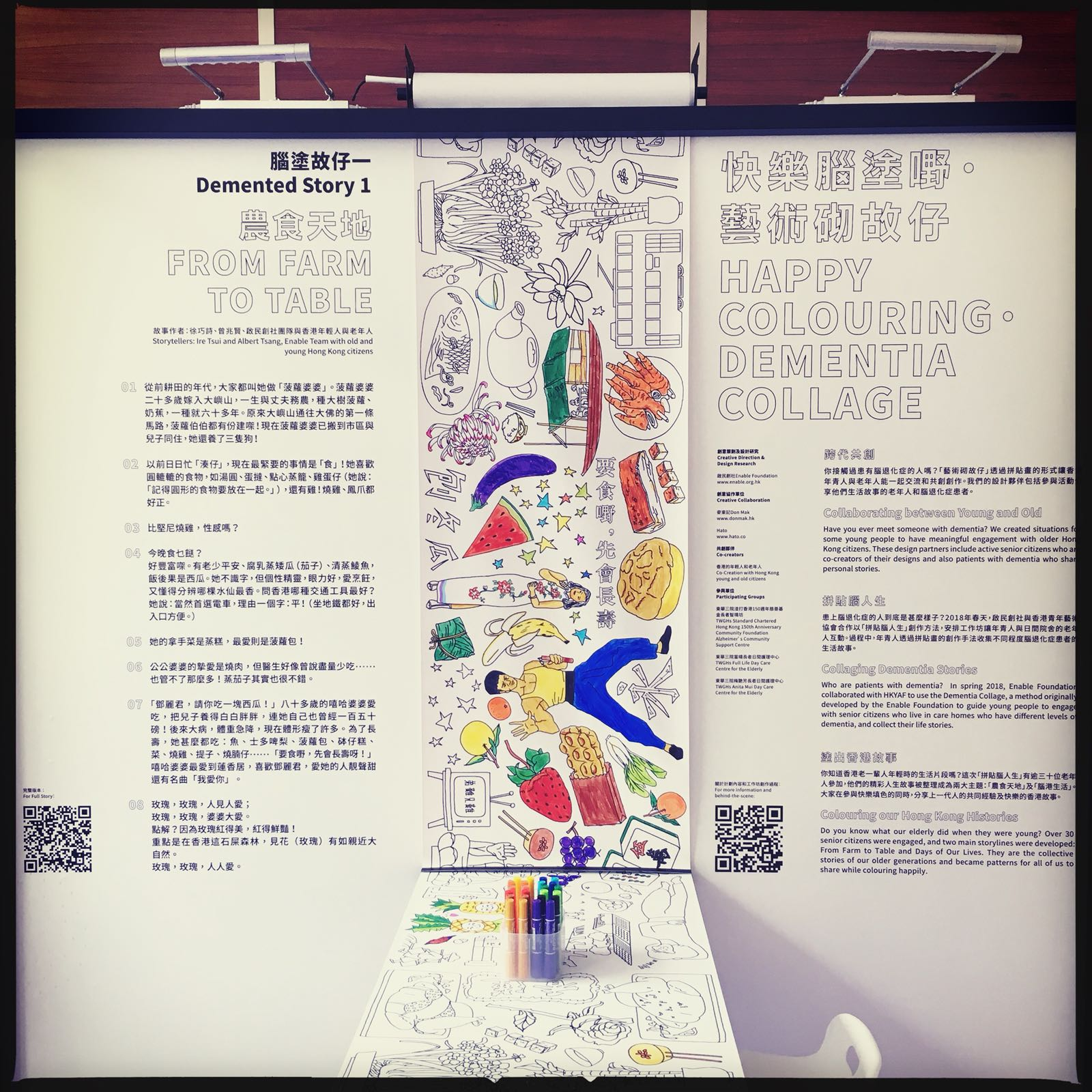 enablehappycolouring_exhibition12.jpeg