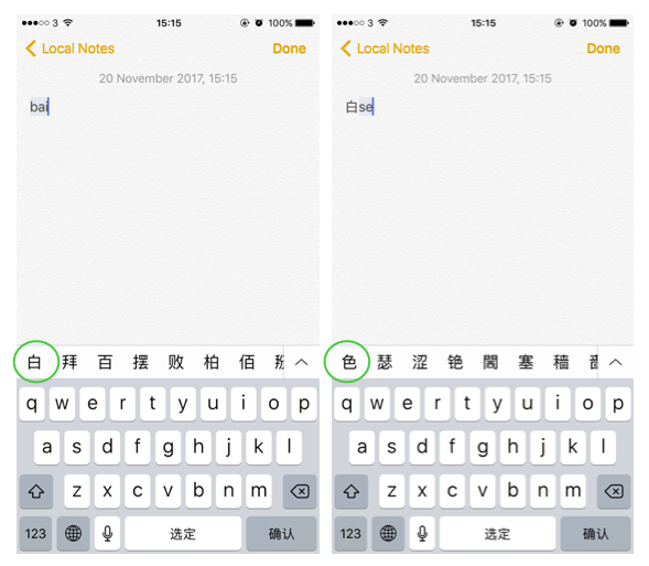 [RIGHT] Type 'bai' and a list of characters with the same pronunciation appear (although some of them might be in different tones). You then choose the character you want. [LEFT] Same applies to the second word.