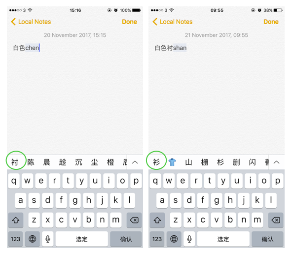 Continue typing 'chen' and 'shan' to input the words for 'shirt' in Chinese