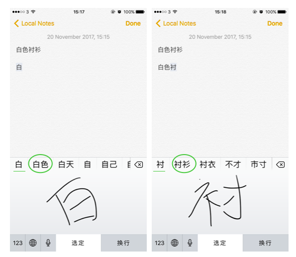 Predictive words are also available for Chinese handwriting input