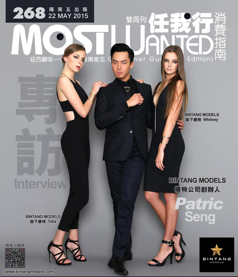 Most-Wanted-Chinese-Magazine-Cover-268---Patric-Seng-.jpg
