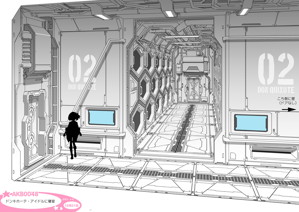 AKB0048_spaceship_room_thomas_1.jpg