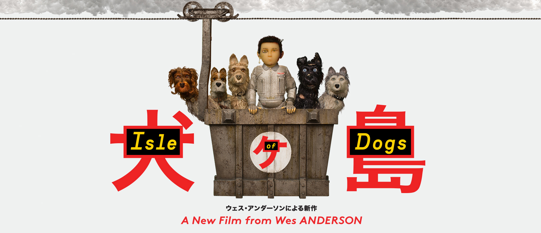Isle of Dogs.jpg