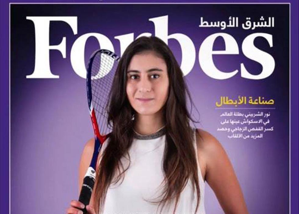 Nour El Sherbini Forbes Middle East.jpg