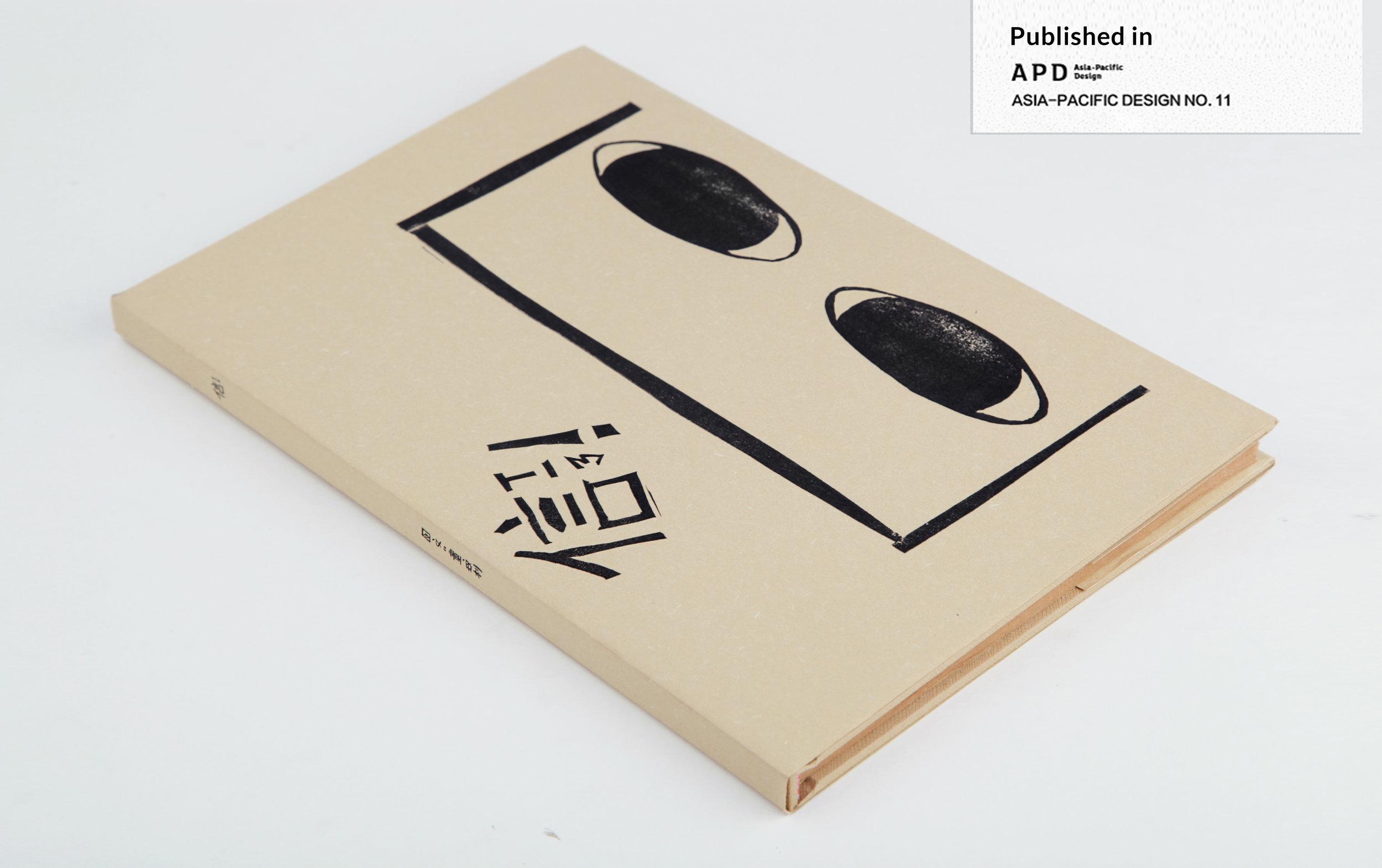 Children Picture Book | Publication </br>LETTER