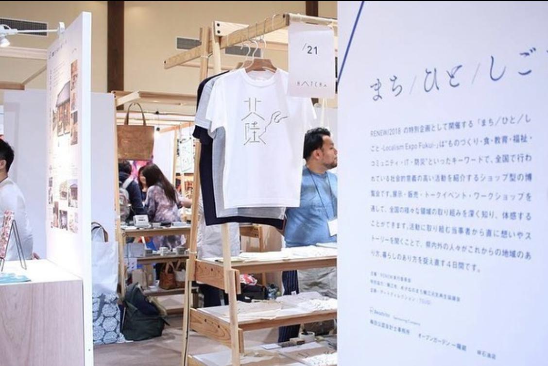 "RENEW特別企画""まち/ひと/しごと""_2018"