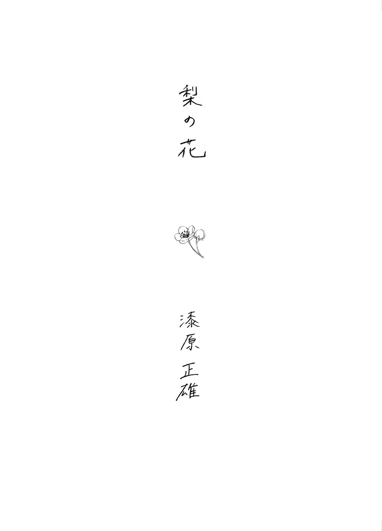 川端tobira-4.jpg