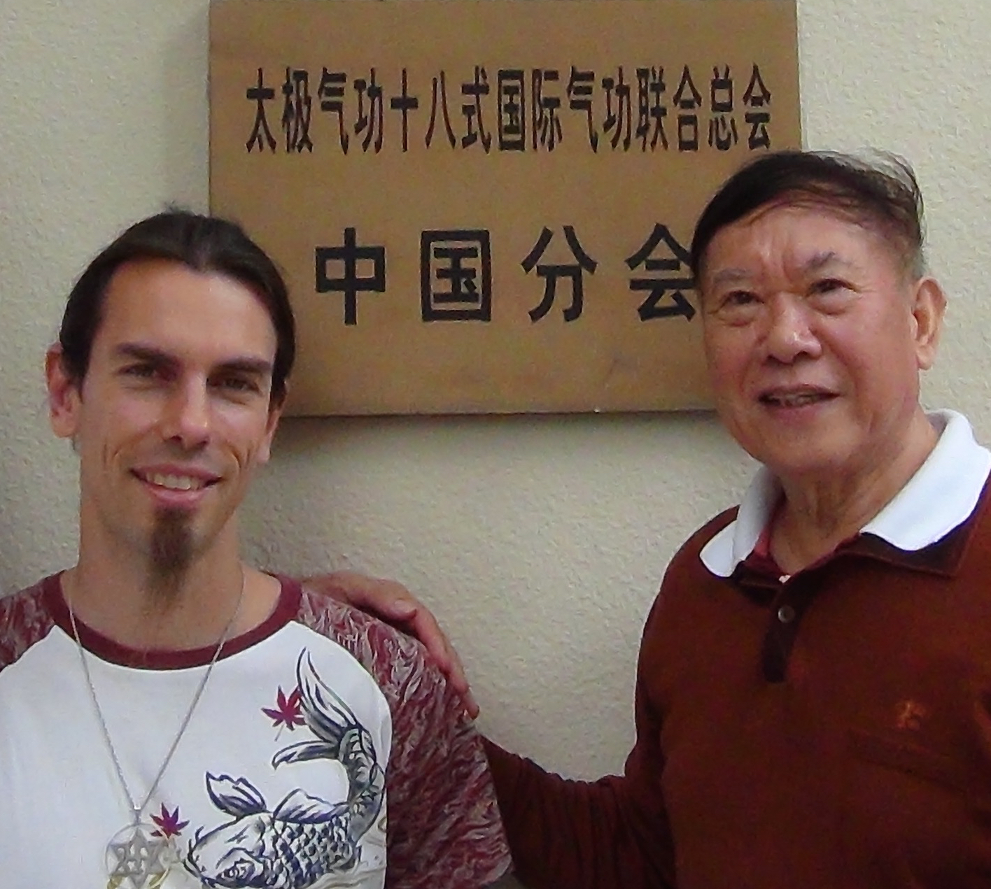 Fabrice Piche and Lin Housheng at the Shanghai Qigong Research Institute.