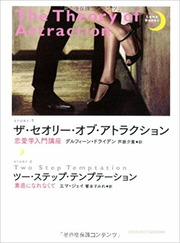 Japanese Translation -